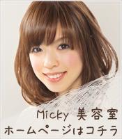 おとなかわいい美容室「ミッキー美容室(岡山県妹尾)」のホームページはコチラ